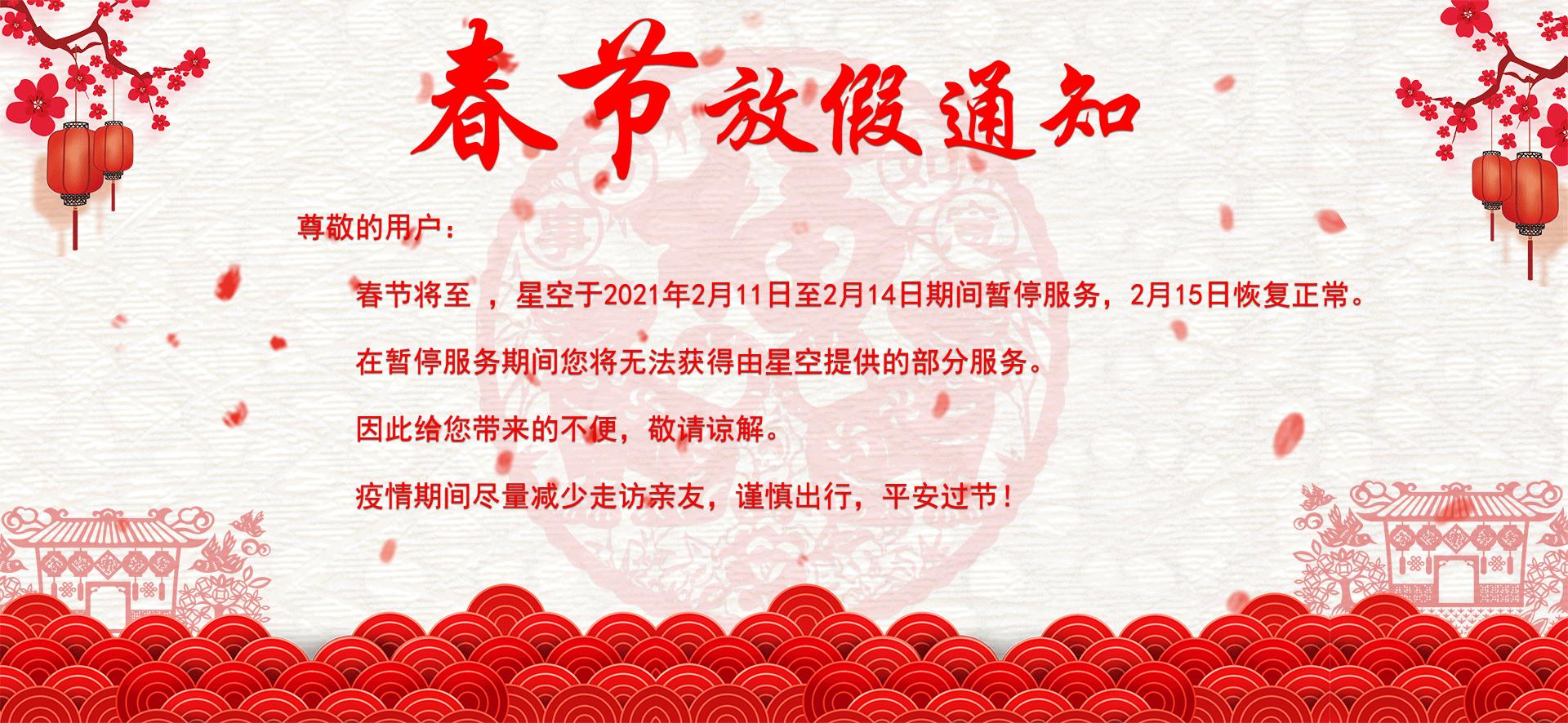 星空2021年春节放假通知
